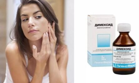 Димексид для кожи лица